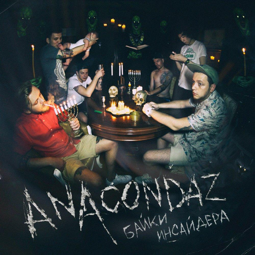 Альбом anacondaz байки инсайдера скачать google drive.