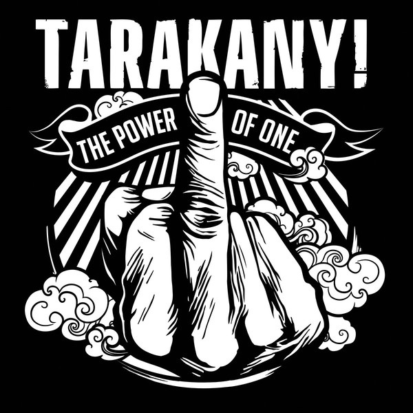 Тараканы! - The Power Of One (2018)