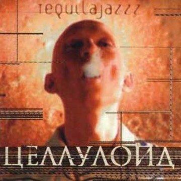 Tequilajazzz - Целлулоид (1998)